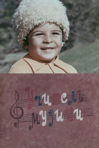 Poster of The Music Teacher
