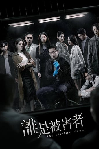 Poster of The Victims' Game