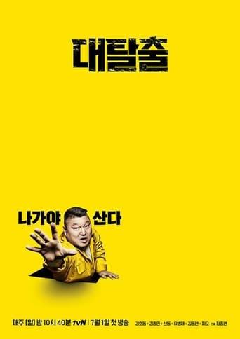 Poster of 대탈출
