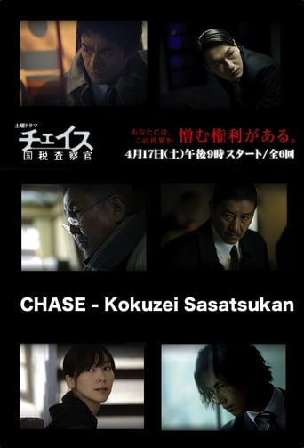 Poster of Chase: National Taxation Inspector