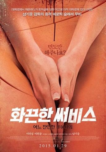 Poster of Hot Service: A Cruel Hairdresser