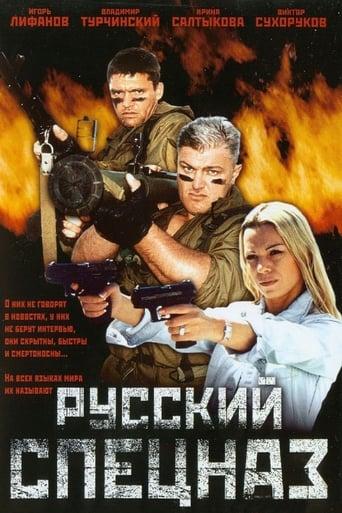 Poster of Русский спецназ