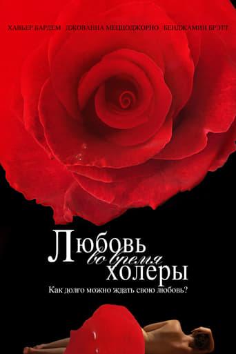 Poster of Любовь во время холеры