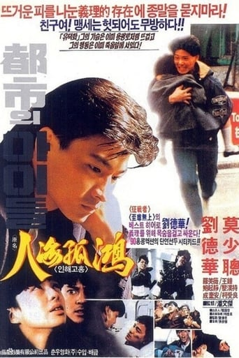 Poster of City Kids 1989