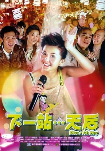Poster of 下一站…天后