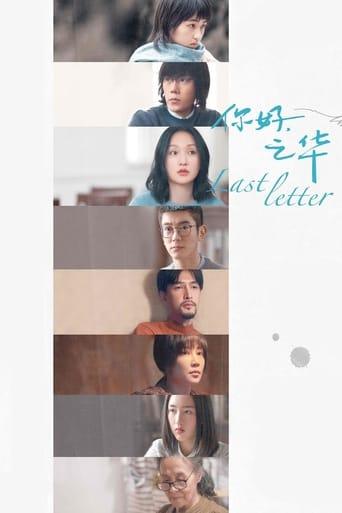 Poster of Last Letter