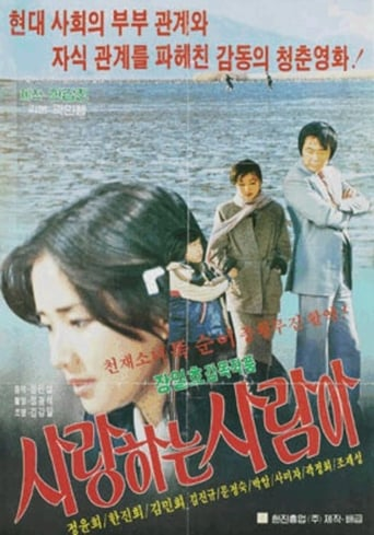 Poster of Oh My Love