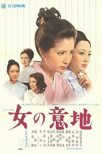 Poster of Onna no Iji