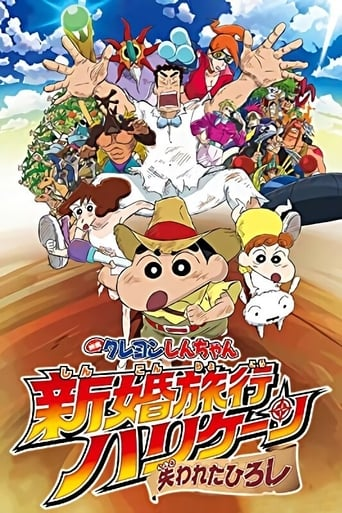 Poster of Crayon Shin-chan: Honeymoon Hurricane ~The Lost Hiroshi~