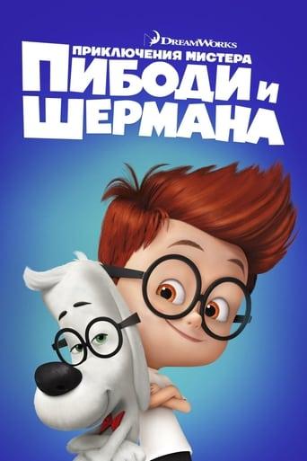 Poster of Приключения мистера Пибоди и Шермана