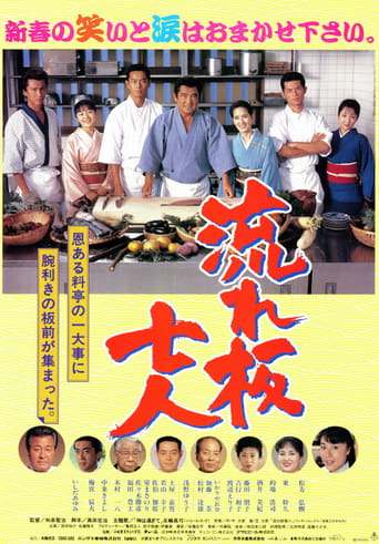 Poster of The Seven Chefs