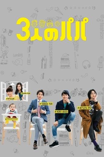 Poster of 3人のパパ