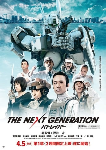 Poster of The Next Generation: Patlabor