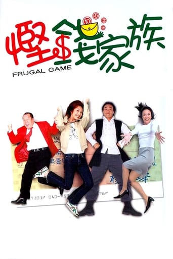 Poster of Frugal Game