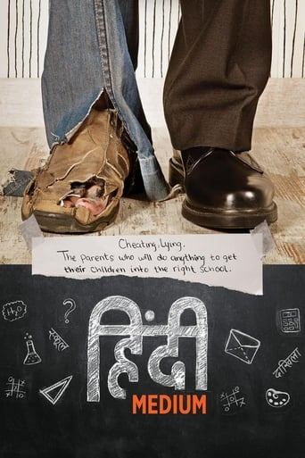 Poster of Hindi Medium