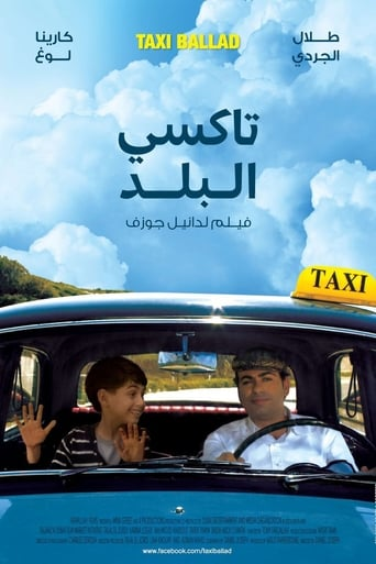 Poster of Taxi Ballad