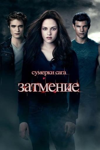 Poster of Сумерки. Сага. Затмение