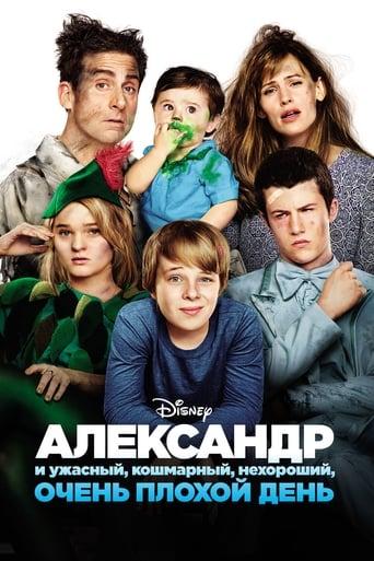 Poster of Александр и ужасный, кошмарный, нехороший, очень плохой день