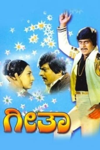 Poster of Geetha