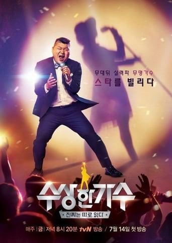 Poster of 수상한 가수