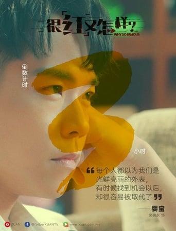 Poster of 很红又怎样