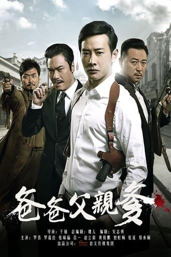 Poster of 爸爸父亲爹