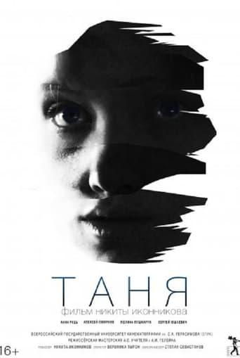 Poster of Tanya