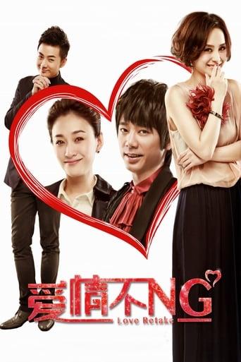 Poster of Love Retake