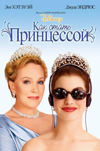 Poster of Как стать принцессой