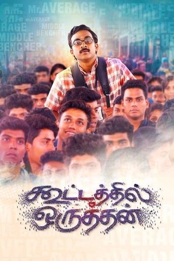 Poster of Kootathil Oruthan