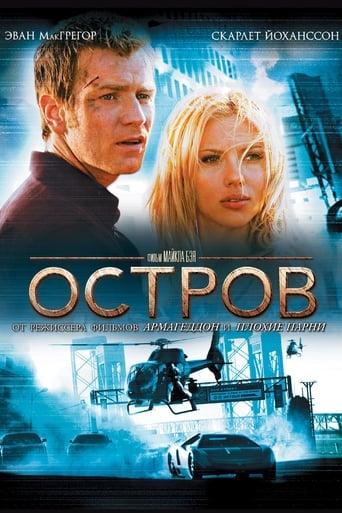 Poster of Остров