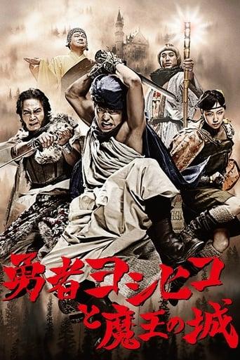 Poster of The Brave 'Yoshihiko'