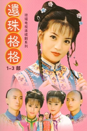 Poster of My Fair Princess