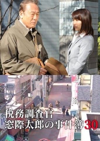 Tax Inspector Madogiwa Taro: Case File 30