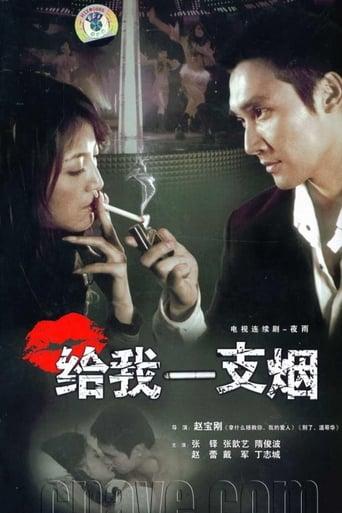 Poster of 给我一支烟