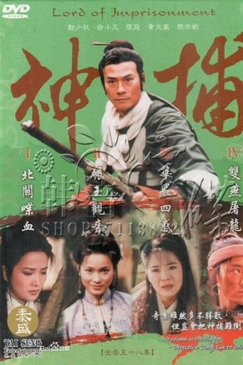 Poster of 神捕