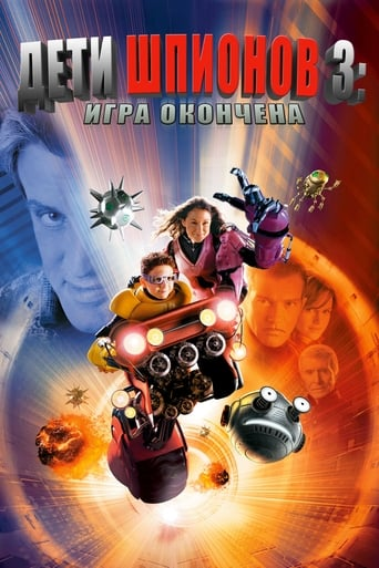 Poster of Дети шпионов 3: Игра окончена
