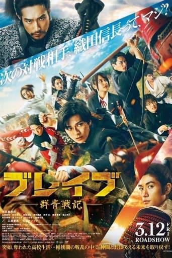 Poster of Brave: Gunjyo Senki