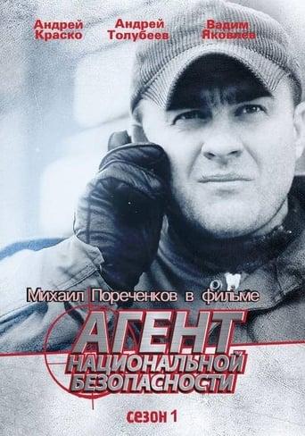 Poster of Агент национальной безопасности