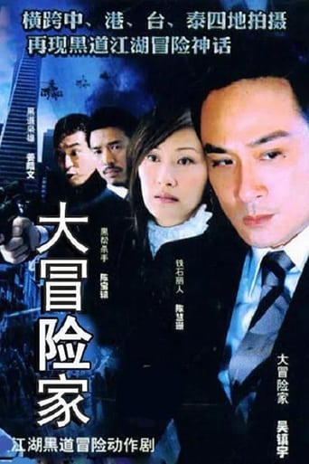 Poster of 大冒险家