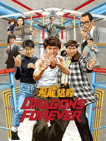 Poster of Dragons Forever