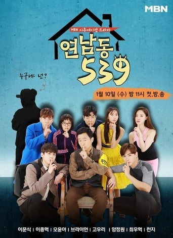 Poster of Yeonnam-dong 539
