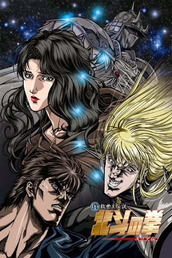 Poster of Fist of the North Star: Legend of Yuria
