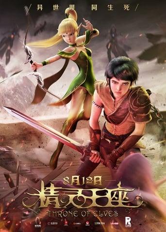 Poster of Dragon Nest: Il trono degli Elfi