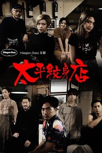 Poster of Ink at Tai Ping