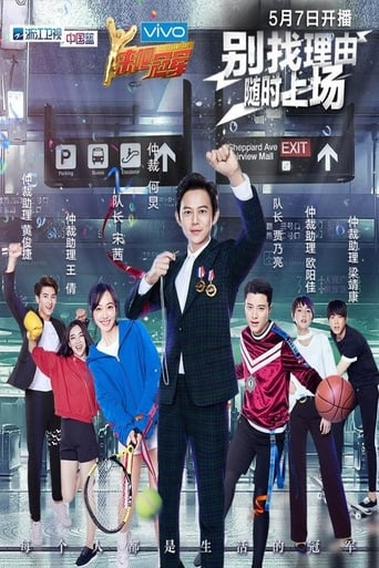 Poster of 来吧冠军