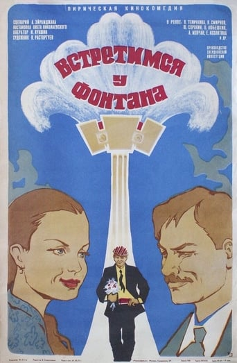 Poster of Meet Me at the Fountain