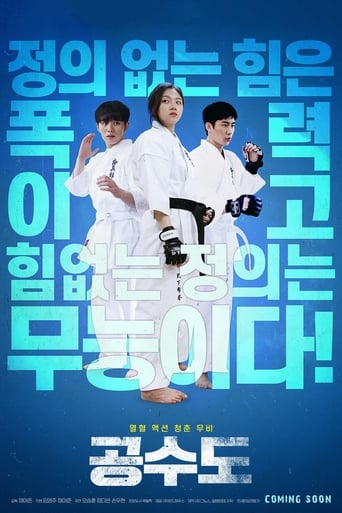 Poster of Justice High