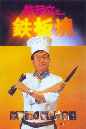 Poster of 鐵板燒