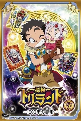 Poster of Tanken Driland - 1000-nen no Mahō -